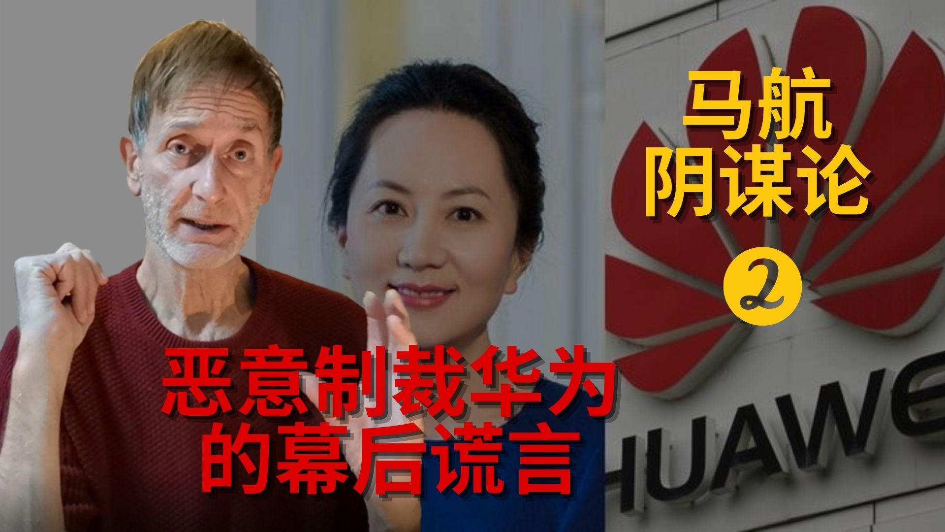 MH370 & Huawei truth